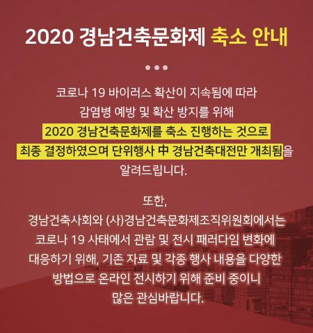 2020경남건축문화제 축소안내