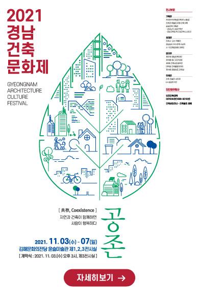 2021년 경남건축문화제